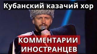 Кубанский казачий хор. Комментарии иностранцев.