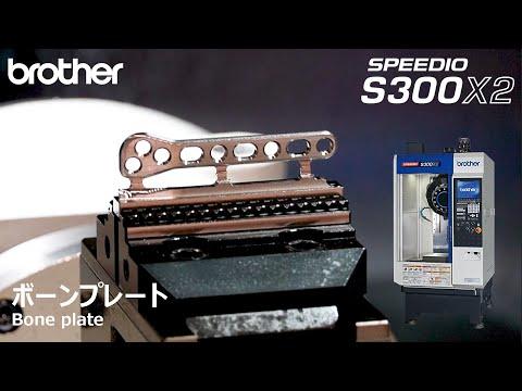 S300X2 Titanium bone plate machining on a fast 30 taper