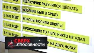 Егор Дубровин в программе Сверхспособности. Смотрите видео