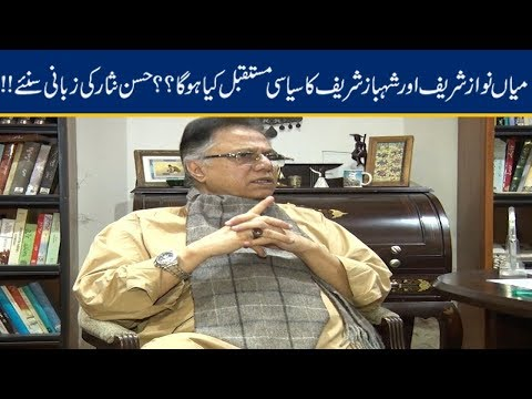 Hassan Nisar Exclusive Analysis On Nawaz Sharif And Shahbaz Sharif Political Future
