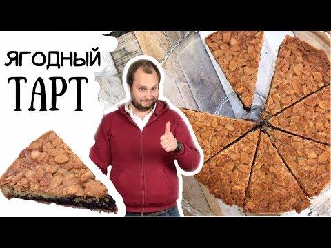 🌟Ягодный пирог с миндальным кремом 🌟Готовим настоящий французский тарт с ягодами (ENG SUBs)