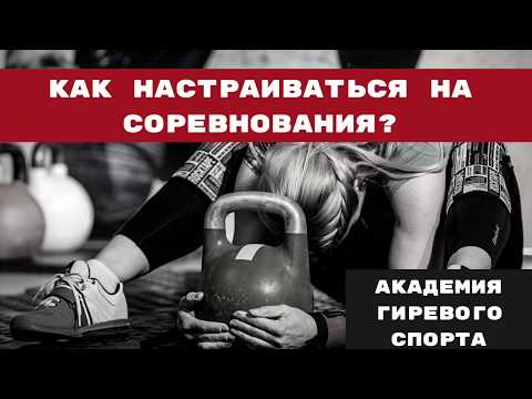 Как настраиваться на соревнования? / Академия Гиревого Спорта / Егор Овсянников