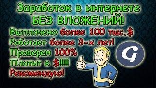 Заработок в интернете БЕЗ ВЛОЖЕНИЙ! от 100$ ПЛАТИТ! Проверен 100%