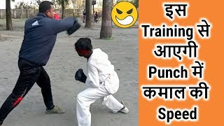Boxing Training   How To Incress Speed In Your Punch