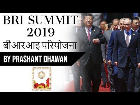 Belt and Road Summit 2019 Analysis बीआरआइ परियोजना Current Affairs 2019