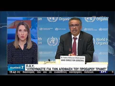 Π.Ο.Υ. : «Λυπούμαστε για την απόφαση του Προέδρου Τραμπ» | 15/04/2020 | ΕΡΤ