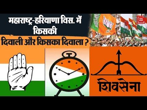 महाराष्ट्र-हरियाणा विधानसभा चुनाव इस बार कौन जीत रहा है ?