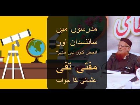 mufti taqi usmani | madaris main scientist  kyo paida nahi hoty? Best answer|2019