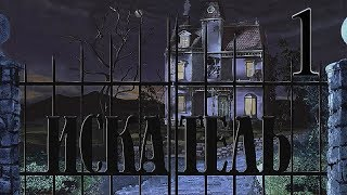 Искатель. Новые приключения в доме с привидениями. # 1 - 1 этаж: Гостиная и Столовая