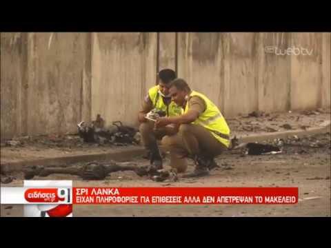 Η ISIS ανέλαβε την ευθύνη για το μακελειό στη Σρι Λάνκα | 23/04/19 | ΕΡΤ