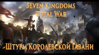 Seven Kingdoms Total War Attila - Штурм Королевской Гавани