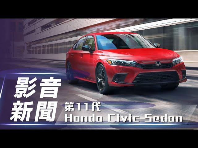【影音新聞】Honda Civic Sedan 第11代喜美登場 全新Civic正式在美發表【7Car小七車觀點】