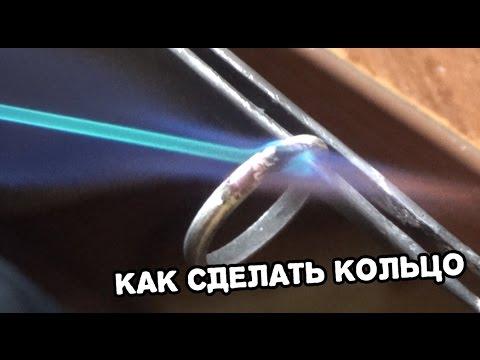 Как сделать серебряное кольцо. Перезалив