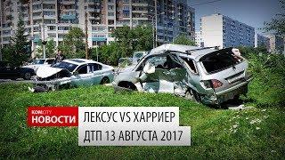 ДТП Дворцовый — Победы, 13 августа 2017