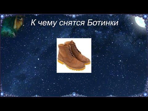 К чему снятся Ботинки (Сонник)