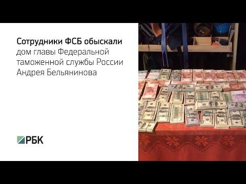 ФСБ  провела обыск в доме главного таможенника России