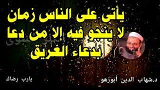 اغاني حصرية يأتى على الناس زمان لا ينجو فيه إلا من دعا بدعاء الغريق د.شهاب أبوزهو تحميل MP3