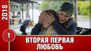 """ПРЕМЬЕРА 2019! """"Вторая первая любовь"""" (1 серия) Русские мелодрамы, новинки 2019"""