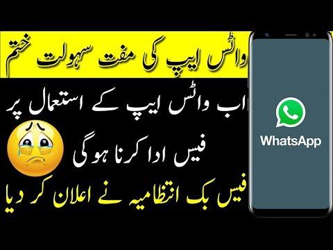 A Very Sad News For Whatsapp Users In Urdu/ Hindi | Urdu Guideline