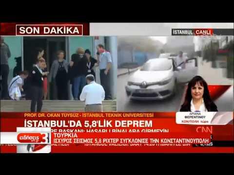 Ισχυρός σεισμός στην Κωνσταντινούπολη | 26/09/2019 | ΕΡΤ