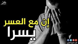 لاتحزن إن مع العسر يسرا | الدكتور محمد راتب النابلسي