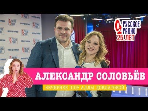 Александр Соловьёв в Вечернем шоу с Аллой Довлатовой