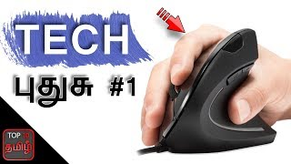Tech புதுசு #1   Top 5 New Technology that is very useful in 2018