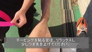 【簡単に跳躍力がアップ!】地面の反発を得やすくする、足首のテーピング