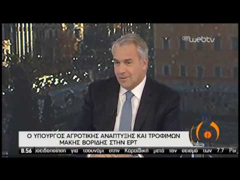 Ο υπ. Αγροτικής Ανάπτυξης στην ΕΡΤ | 29/01/2020 | ΕΡΤ