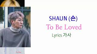 SHAUN (숀) - To Be Loved Lyrics 가사