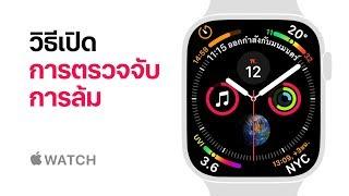 Apple Watch Series 4 — วิธีเปิดการตรวจจับการล้ม— Apple