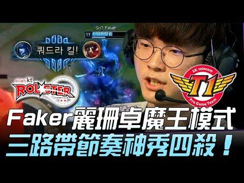 KT vs SKT Faker麗珊卓魔王模式 三路帶節奏神秀四殺!Game 2