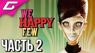 WE HAPPY FEW ➤ Прохождение #2 ➤ НАДО ОТСЮДА БЕЖАТЬ
