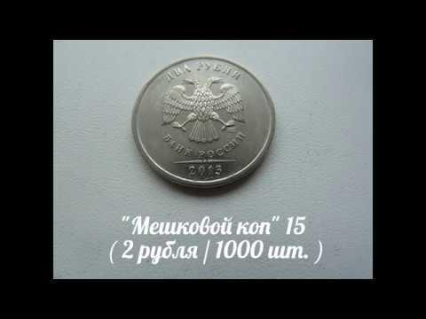 """""""Мешковой коп"""" 15  ( 2 рубля / 1000 шт. )"""