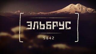 """Фильм """"Эльбрус 5642"""". Восхождение на Эльбрус. Кавказские горы. Что брать с собой? Elbrus 5642."""