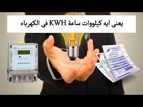 يعنى ايه كيلووات ساعة  KWH  فى الكهرباء