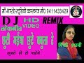 DJ REMIX BHAJAN//PINKI YADAV SHASTRI //MAA SHARDE STUDIO KASGANJ //9411433429 video download