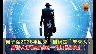 男子從2028年回來,自稱是「未來人」,警告大家他看到的一切即將實現..!