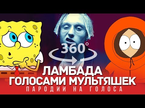 360 VIDEO | ЛАМБАДА Голосами Мультяшек (T-Fest x Скриптонит)