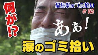 #16「ブンケン歩いてゴミ拾いの旅」浜中会津横断編4