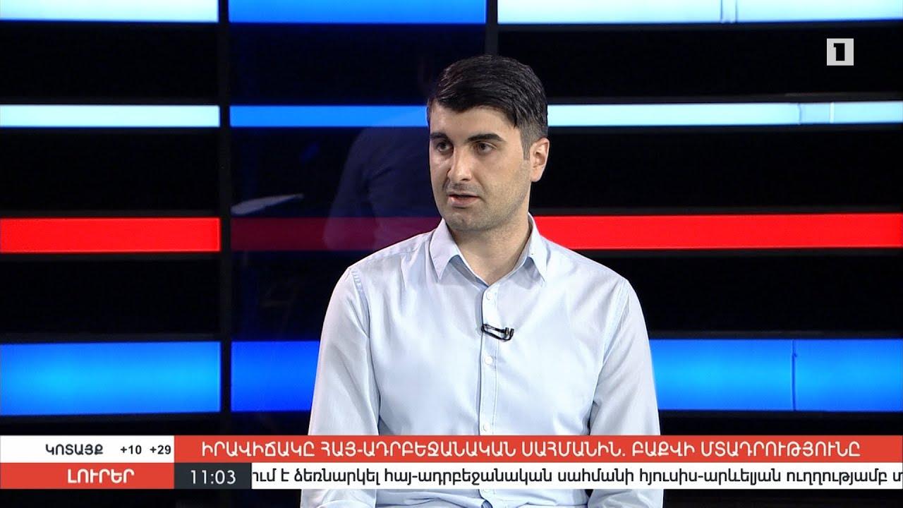 Իրավիճակը հայ-ադրբեջանական սահմանին. Բաքվի մտադրությունը | Հարցազրույց Նարեկ Մինասյանի հետ