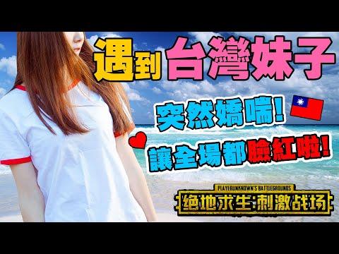 遇到台灣妹子● 這聲嬌喘讓全隊友都害羞啦! ? 搞笑精華