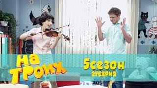 На троих 5 сезон 27 серия |  Скрипач и гипноз музыки для плохих родителей |