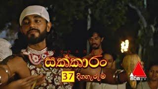 Deiyange Ratey | Episode 89 - (2019-03-09) | ITN | ITN Sri Lanka