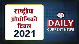 राष्ट्रीय प्रौद्योगिकी दिवस-2021 - Daily Current News