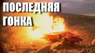 """АМЕРИКАНСКИЙ БОЕВИК """"Последняя гонка"""" боевик триллер драма"""