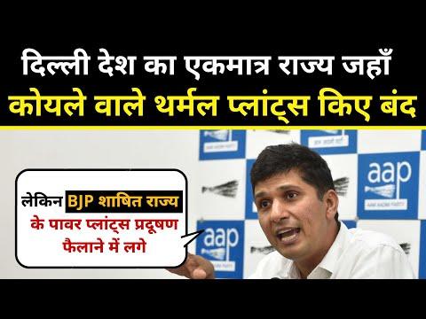 Saurabh Bharadwaj ने BJP से पूछा Delhi तो कर ही रही है, Pollution को आप कब Control करोगे ?