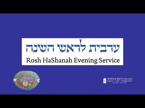 Rosh Hashanah Evening Service 5781