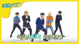 (Weekly Idol EP.325) HIGHLIGHT 2X faster Random Play Dance 2 [하이라이트 도전! 2배속 랜덤 플레이 댄스 2]