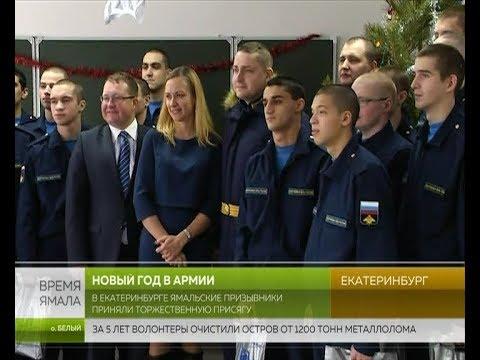 В Екатеринбурге ямальские призывники приняли торжественную присягу